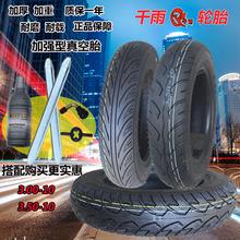 10轮胎摩托30010寸外踏板防滑350千雨电动车3.0010真空胎3.50