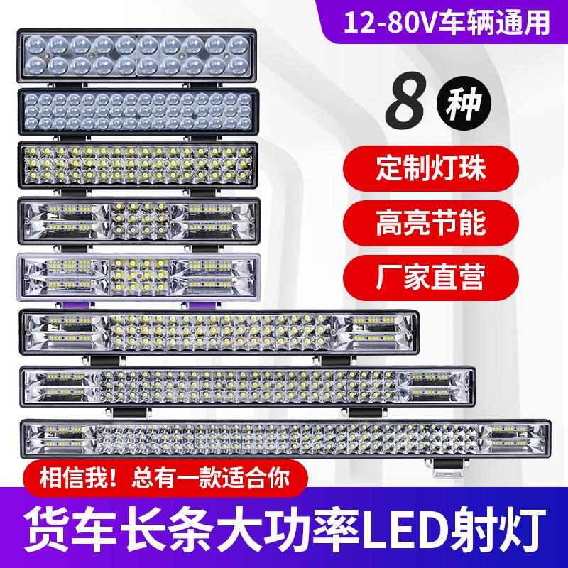 汽車長條燈led射燈12v24v防水超亮中網三排貨車燈強光倒車流氓燈