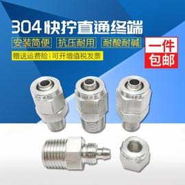 304不锈钢快拧直通终端/快拧接头/软管/四氟管/PU气管 快速锁母式