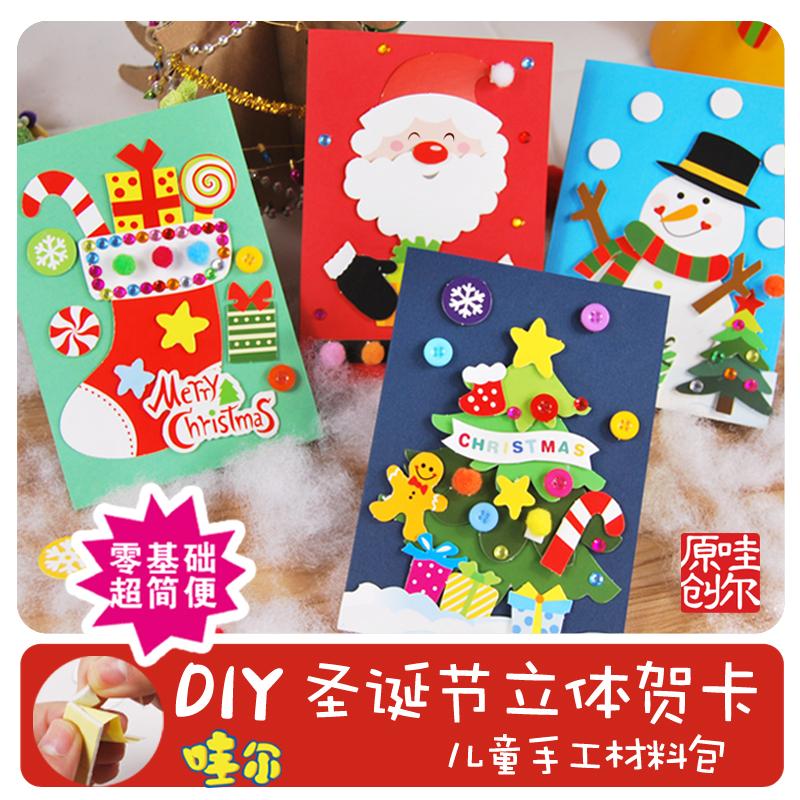 幼儿园感恩节贺卡制作材料包3d立体卡新年春节圣诞节diy手工礼物