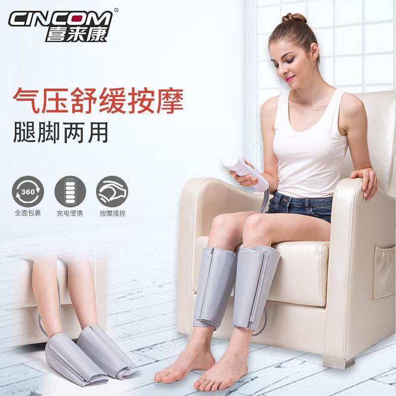 喜来康腿部按摩器小腿揉捏家用老人气压全自动足疗机空气波按摩仪