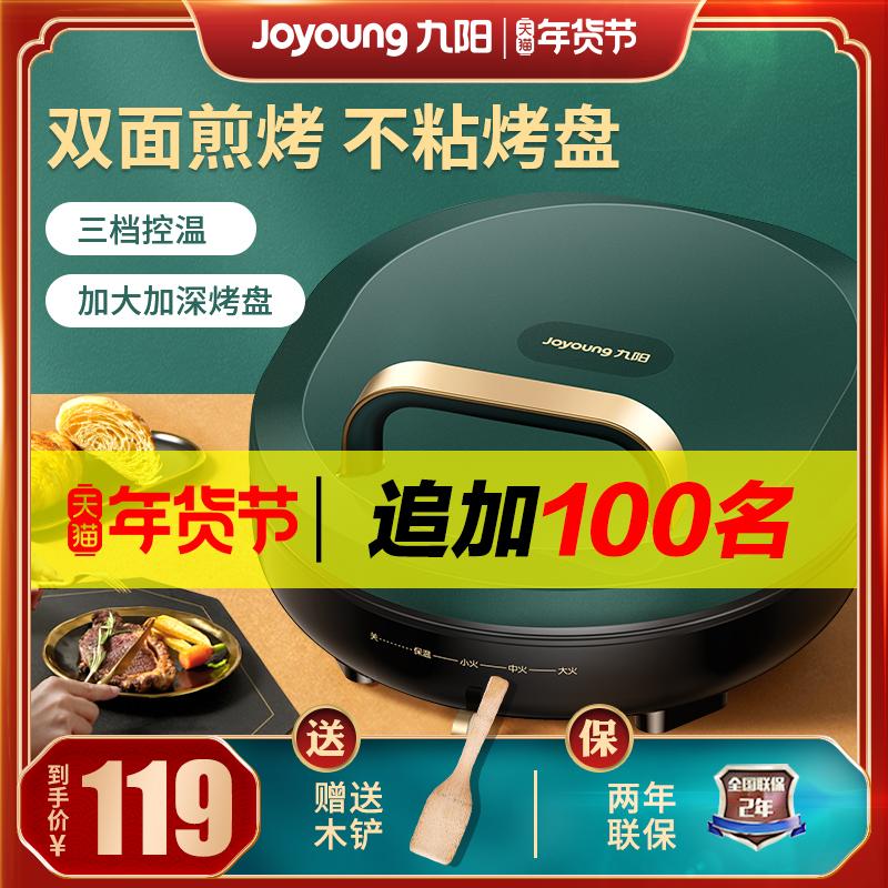九阳电饼铛档家用双面加热加深加大烙煎烤饼薄饼机蛋卷迷小型新款