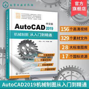 AutoCAD2019机械制图从入门到精通 中文版 cad实战从入门到精通 CAD建筑机械制图技巧 室内设计 autocad自学一本通AutoCAD入门书籍