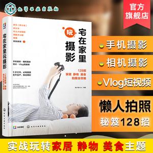 领【5元券】购买宅在家里玩摄影128招家居摄影书籍