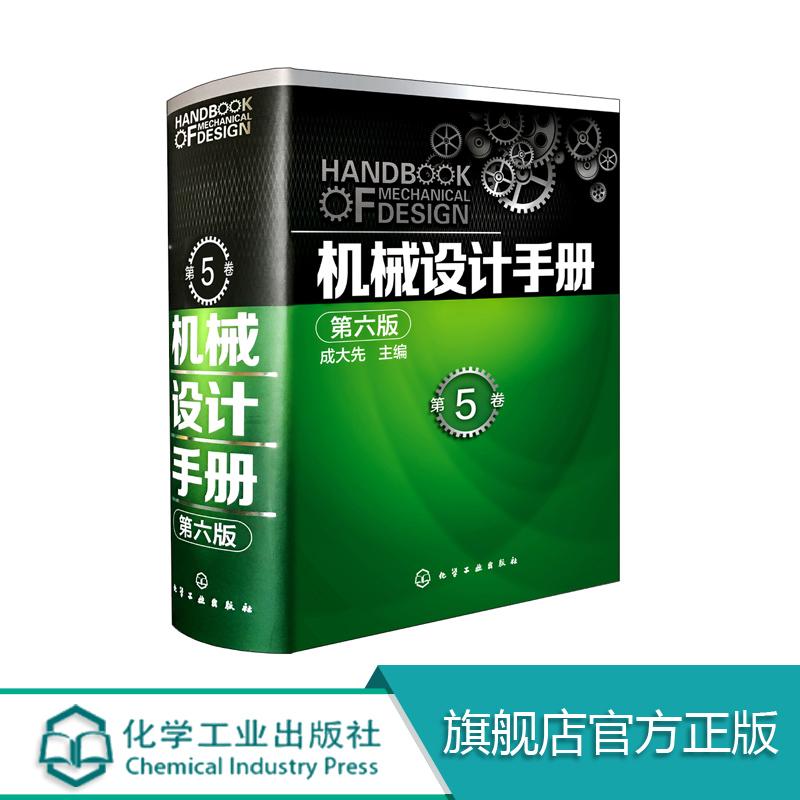 自营正版 机械设计手册 第六版 第5卷  成大先 工业机械手册机械书 新版机械制图工程设计机械专业书 机械设计书机械设计宝典大全
