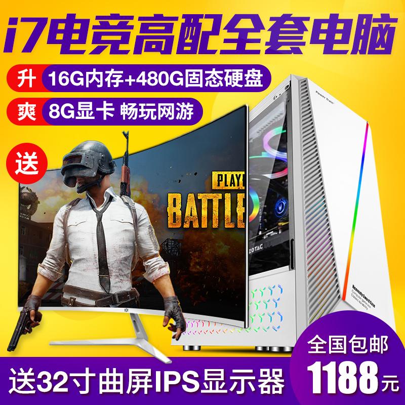 高配i7八核E5/1060独显组装电脑主机吃鸡游戏LOL台式办公整机全套