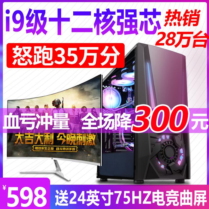 i7十核高配8G独显16G电脑台式全套组装机LOL吃鸡游戏办公i3i5主机