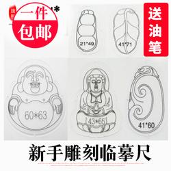 新手雕刻尺 辅助观音坐佛画图如意正圆玉雕工具素描画图教学临摹
