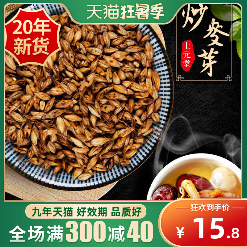 Stir fried malt 500g traditional Chinese medicine stir fried big malt to make tea water can match hawthorn and back milk and weaning to reduce prolactin tea bag