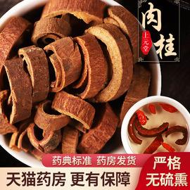 肉桂500g肉桂片肉桂皮干货肉桂丝中药材可自磨肉桂粉非同仁堂香料图片