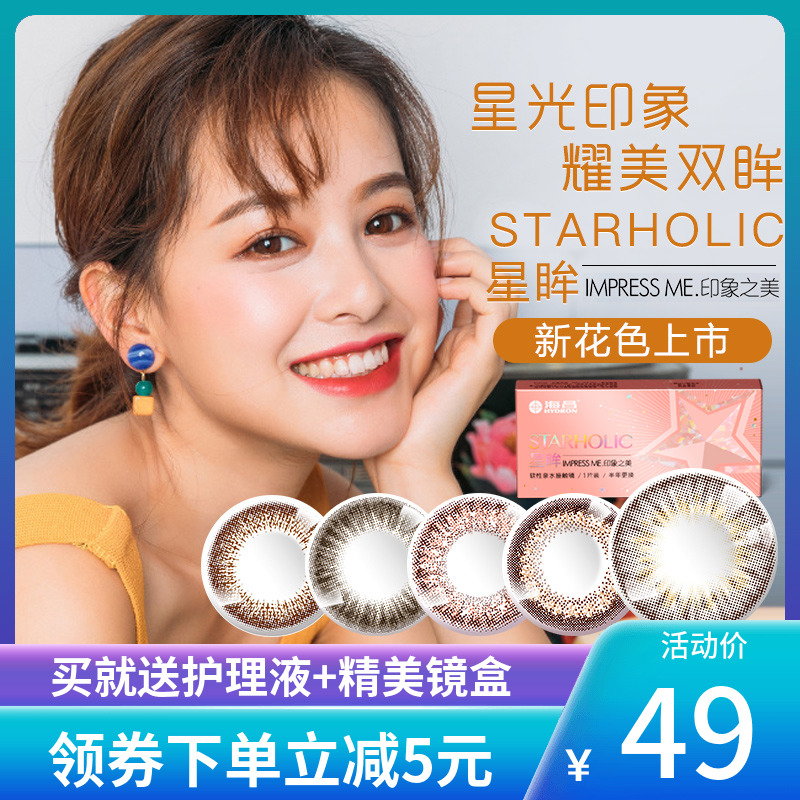 Haichang Xingmou Meitong girl tosses two contact lenses of the size and diameter in half a year
