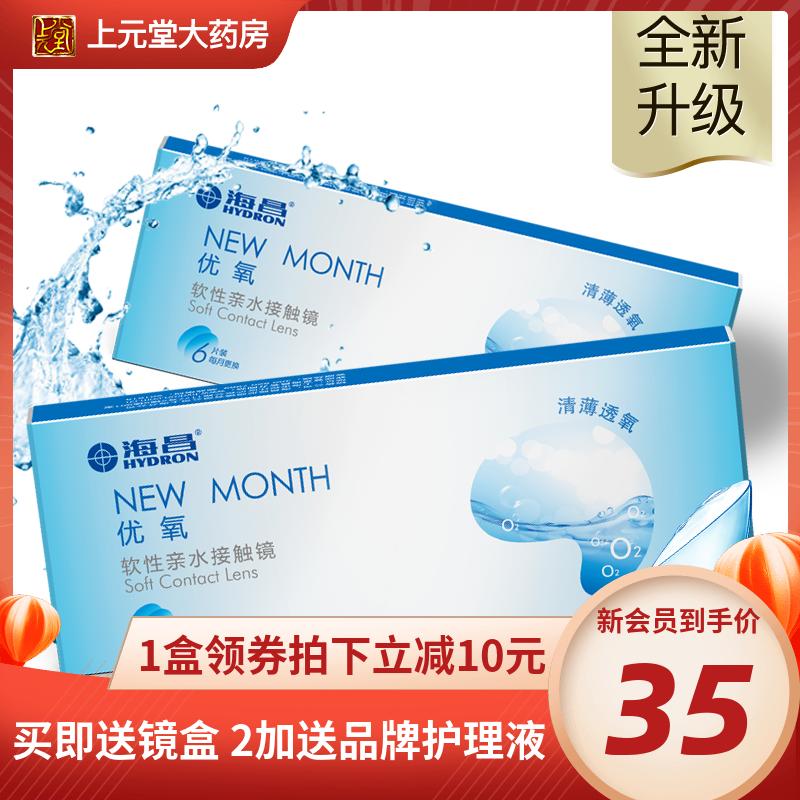 Haichang contact myopia monthly drop box 6 pieces