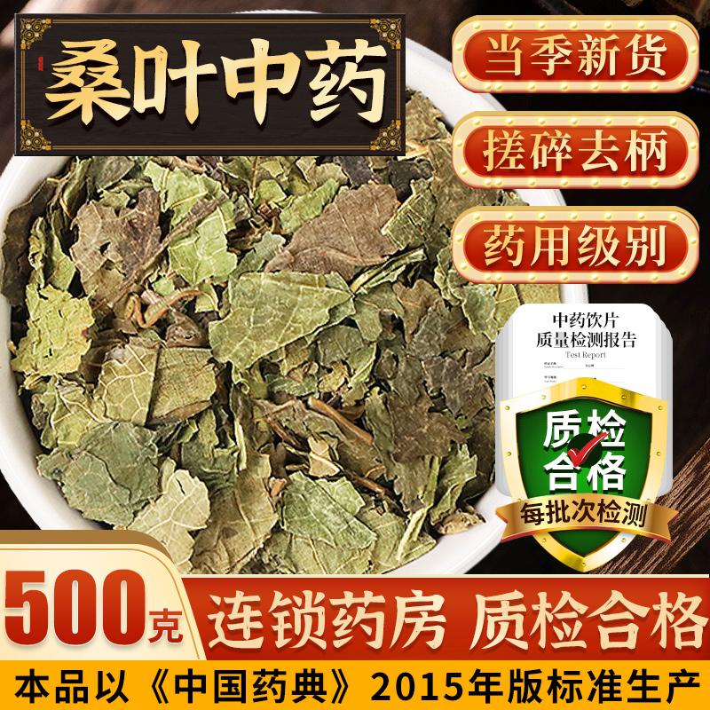 桑の葉の中の漢方薬の材料の500グラムは桑の葉のお茶の桑の葉の乾霜を郵送します。