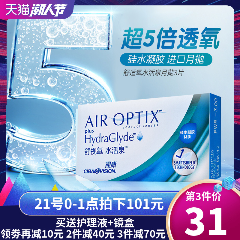Alcon CIBA Vision invisible myopia glasses throw 3 pieces of Shu Shui oxygen spring water gel pharmacy flagship sk