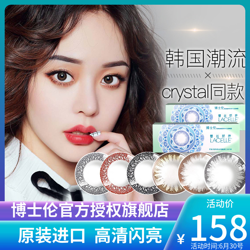 Boshlan Meitong color contact lenses, 30 pieces of box size, diameter, net red, official website, authentic sk