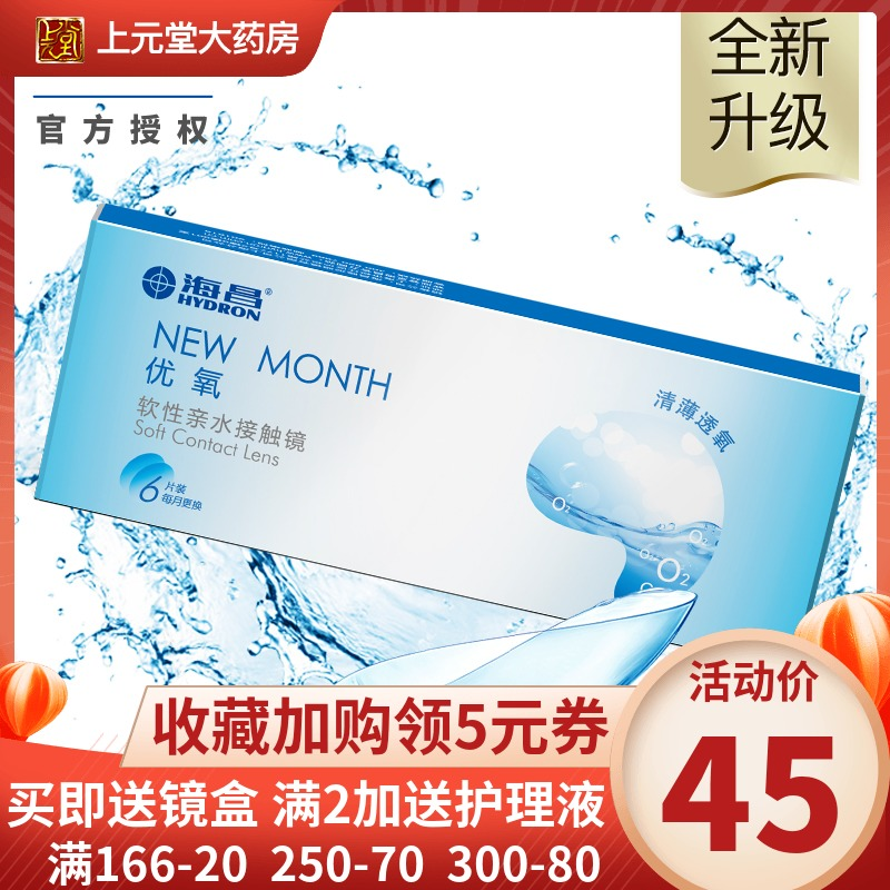 Haichang contact myopia lenses monthly throw 6 pieces of oxy new month high definition oxygen permeability official website authentic flagship