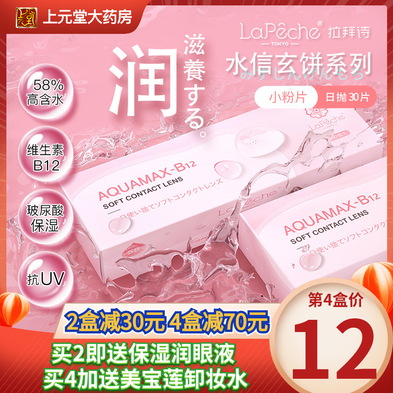 Japanese lapeche labaisi small powder tablets water letter cake Japanese throw hyaluronic acid B12 contact lenses 30 pieces of shisk