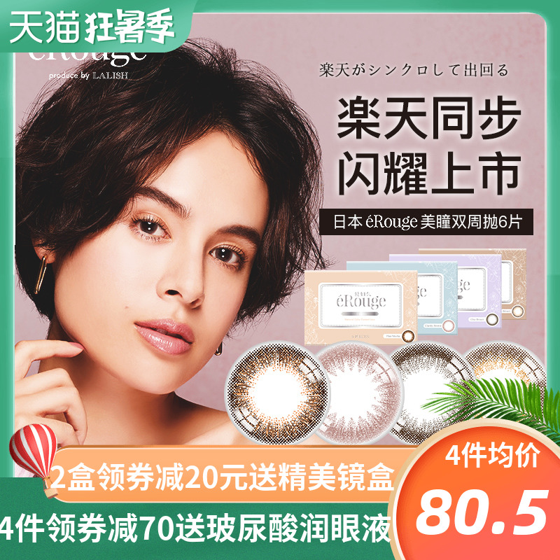 Japans erouge love, such as Kumi pupil, womens biweekly throwing 6 small diameter net red color contact lenses sk