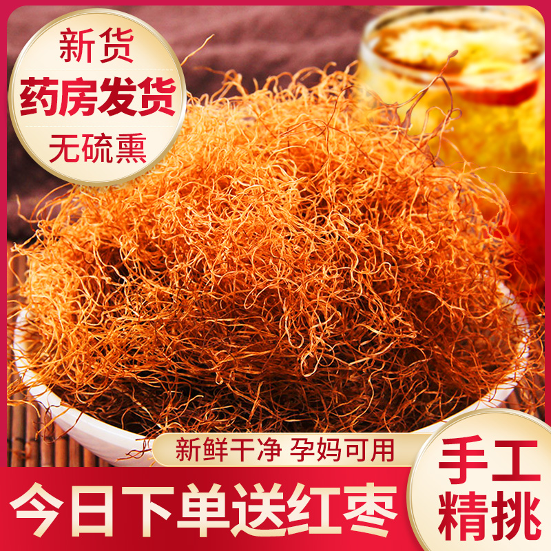 500g corn silk wrapped with Chinese herbal medicine can be soaked in corn silk tea, dried in the sun, can be mixed with white gourd skin tea