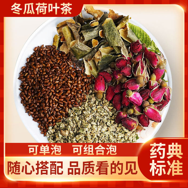 Wax gourd and lotus leaf tea can be added with oil scraping and fat removing products. Wax gourd lotus leaf cassia seed rose can be soaked in 4 bags of lotus leaf tea