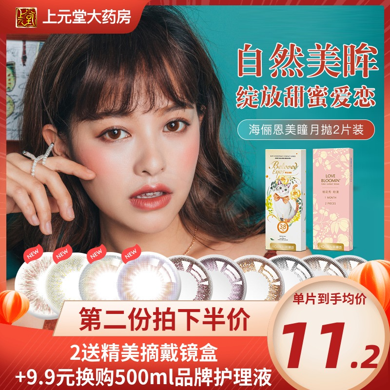 Haili enmeitong womens moon throwing box 2-piece large and small diameter contact lenses official website flagship genuine