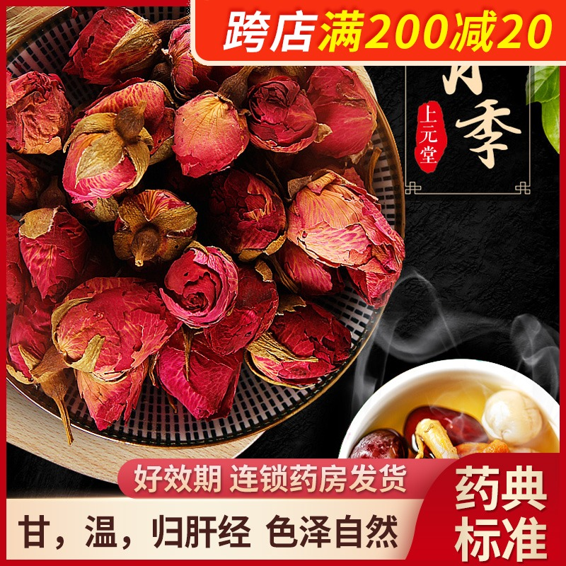 Chinese rose flower 500g tea Chinese rose flower dry flower tea Chinese rose medicine can be used to regulate menstruation products and rose tea