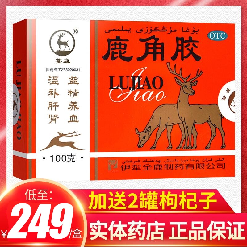 Send Lycium barbarum L. the authentic product of deer antler glue is not Tongrentang traditional Chinese medicine, medicinal grade antler glue paste cake is not 250g