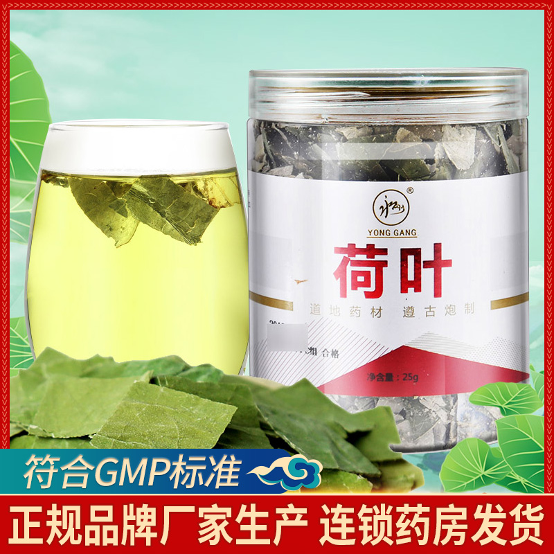 Lotus leaf 25g / can package can be used for bubble lotus leaf, camellia, dried lotus leaf, oil scraping and fat removing products