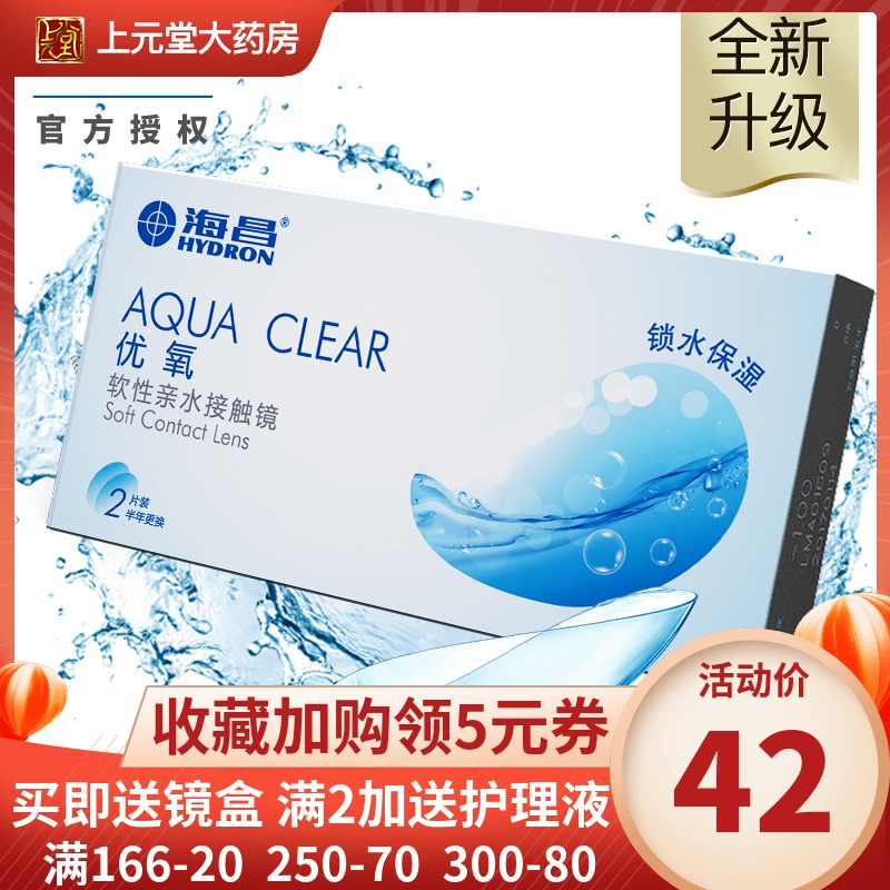 Free lens box] Haichang TG tosses 2 contact myopia lenses in half a year, moistening and oxygen permeable official genuine in June