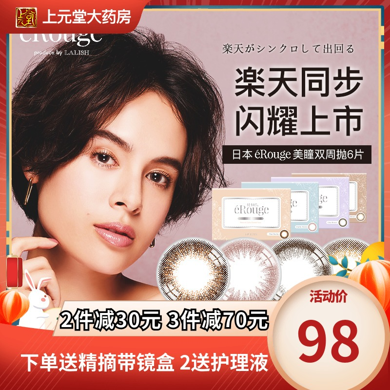 Japan eruge love as long as the United States pupil female biweekly throwing 6 small diameter red mesh color contact lenses sk