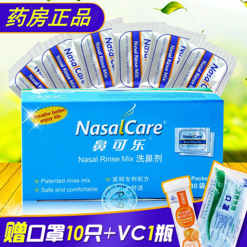 30袋 鼻可乐洗鼻器鼻腔冲洗器成人鼻炎生理盐水洗鼻壶盐剂鼻窦炎