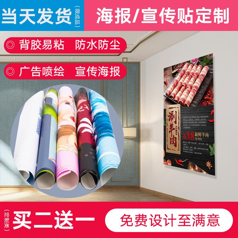 Печать плакатов Артикул 615636364514
