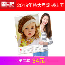 DIY Calendar Custom 2019 photo Creative Calendar Baby children personality Homemade Big B2 Calendar Printing Enterprise
