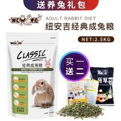 包邮NEW AGE纽安吉经典成兔粮兔子粮食宠兔饲料2.5kg兔子主粮食物