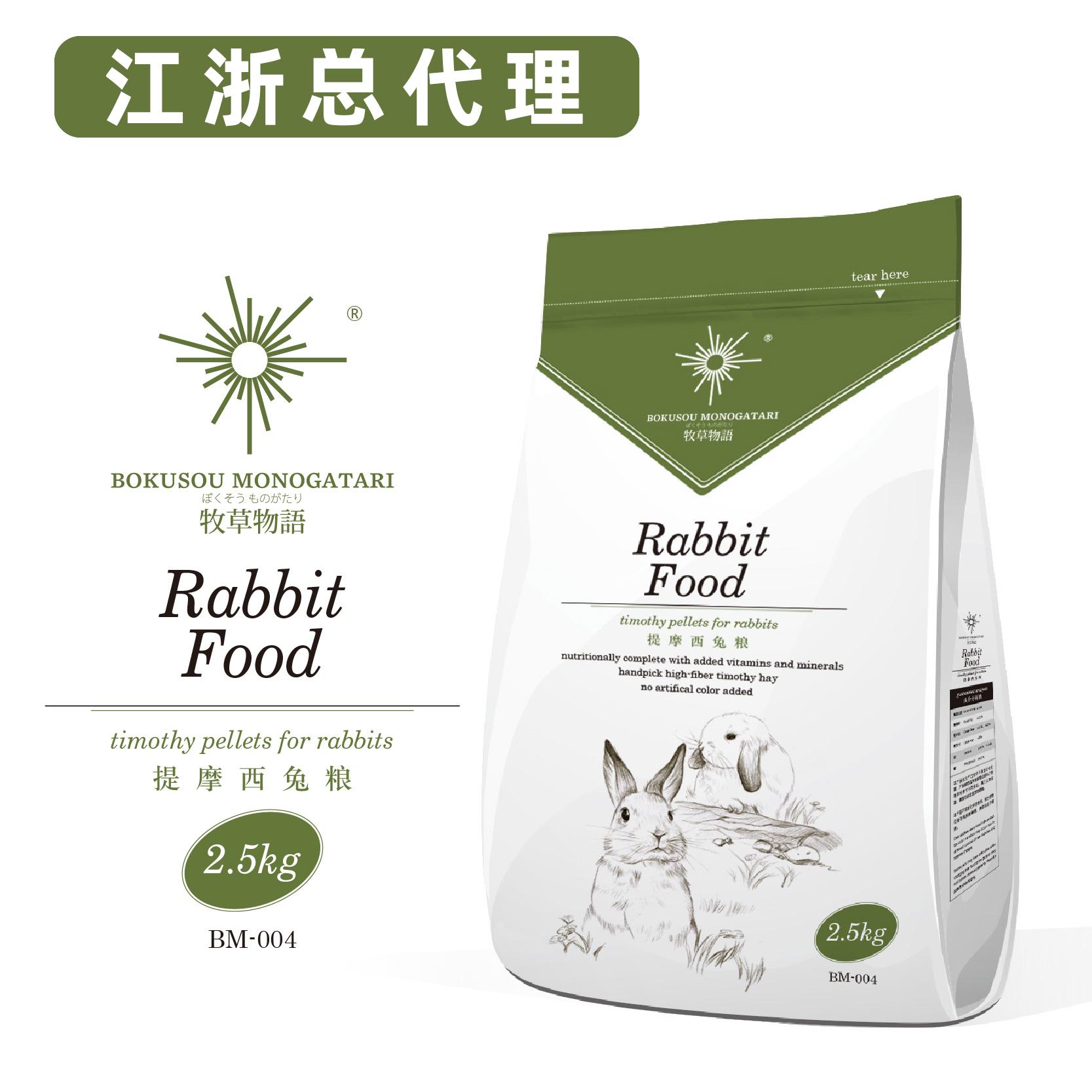 包邮 牧草物语天然提摩西兔粮粮食兔子主粮饲料2.5kg成幼兔粮食牧