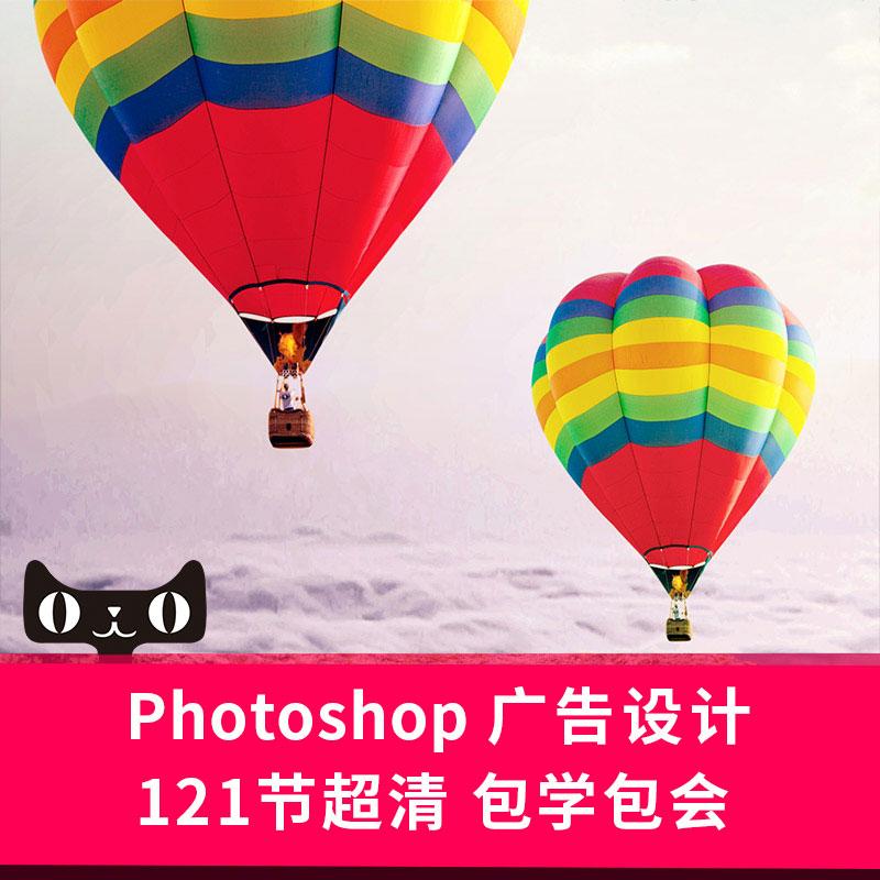 淘宝美工PS自学视频教程广告设计海报CS6宣传平面设计含素材全套