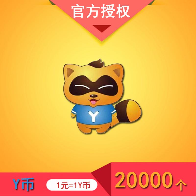 20000元20000Y币 多玩/YY/YY币/YB/自动充值 账号填通行证或YY号