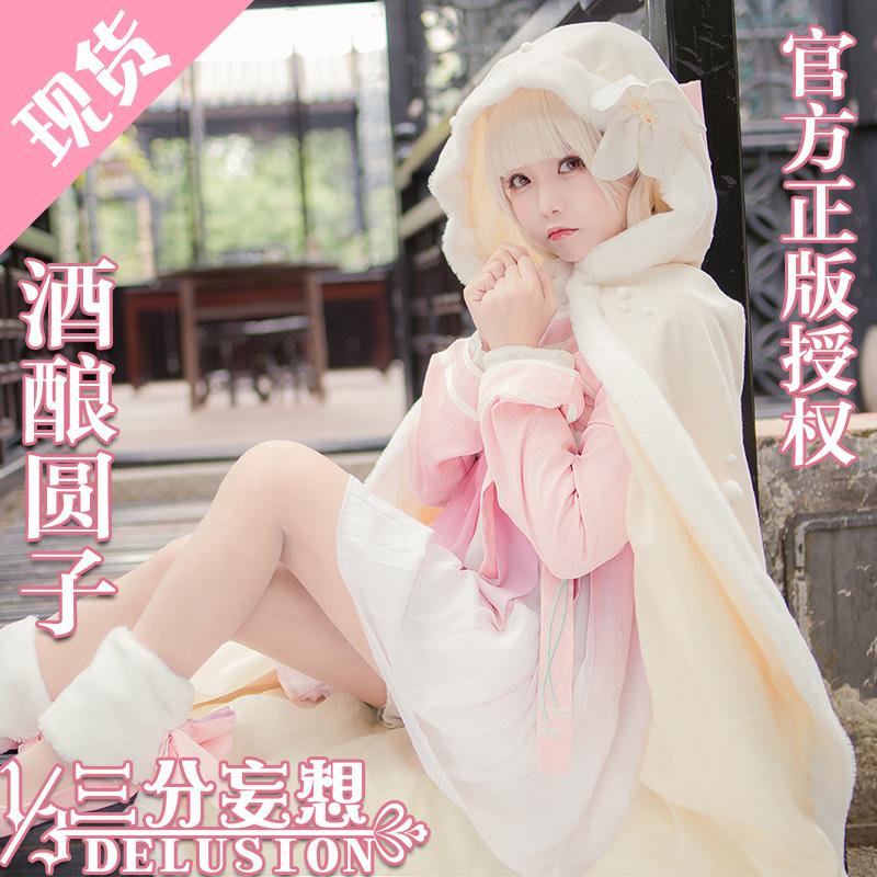 三分妄想食之契约酒酿圆子cos服全套可爱 斗篷萝莉女装cosplay女