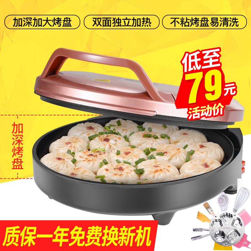 双喜家用双面加热煎饼机正品电饼铛热销3232件限时抢购