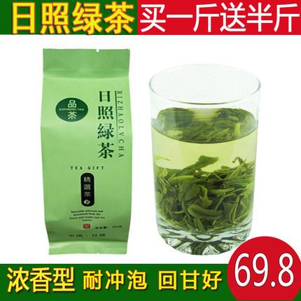 绿茶2020日照绿茶新茶春茶高山云雾绿茶叶山东浓香炒青500克包邮