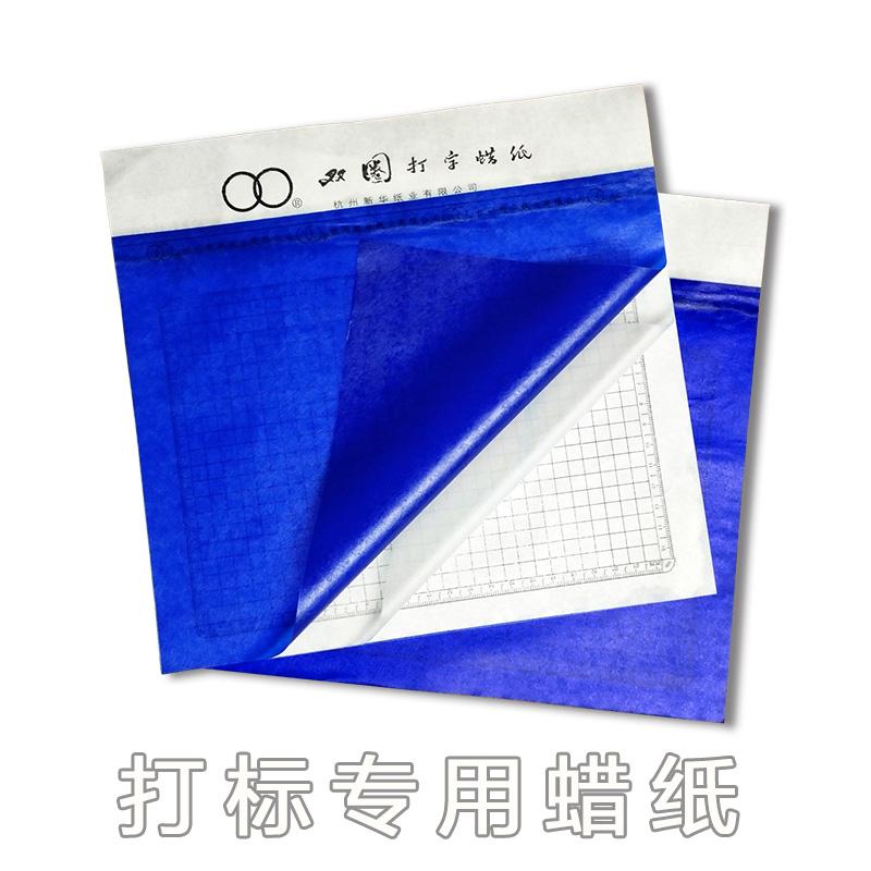 针式打印蜡纸 代替电腐蚀打标机模板 打标机蜡纸打字