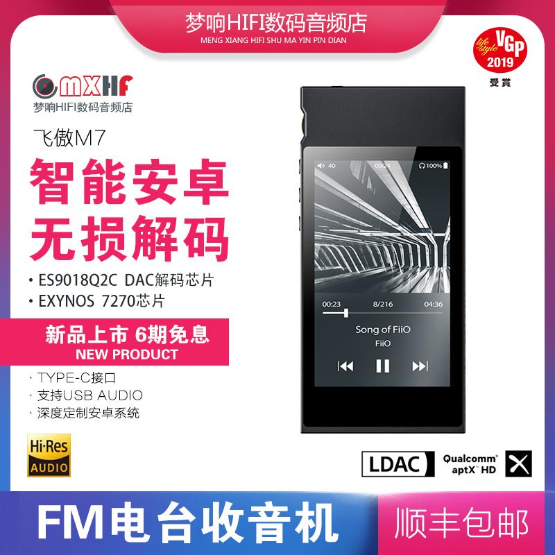 FiiO/飞傲 M7无损蓝牙LDAC发烧HIFI音乐播放器FM收音机MP3随身听