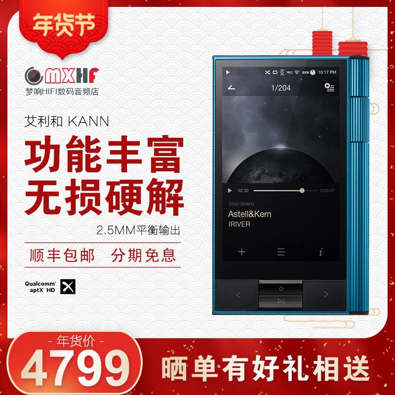iriver/艾利和KANN 便携无损音乐发烧HIFI播放器AMP硬解DSD MP3