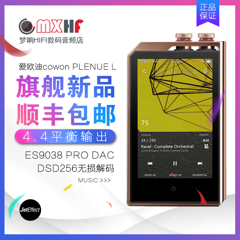 cowon/爱欧迪 PL PLENUE L 无损音乐发烧HIFI播放器DSD256硬解MP3