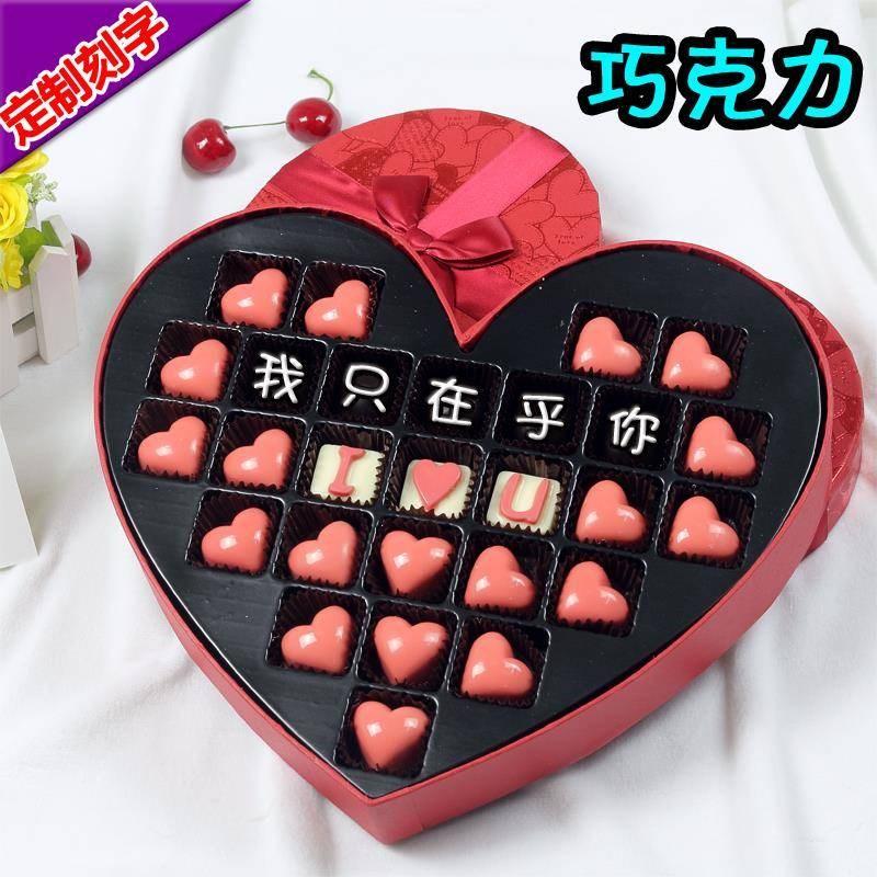 创意diy手工定制生日礼物巧克力
