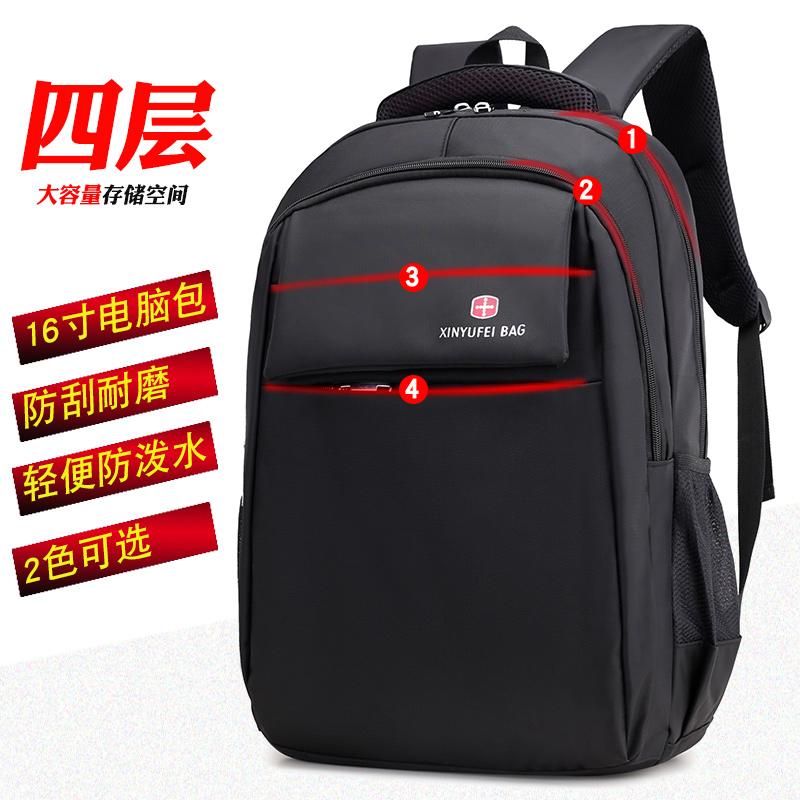 鑫宇飞1856大容量电脑包4层储物