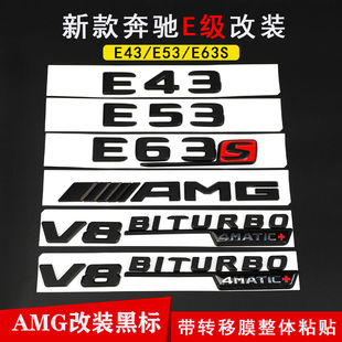 奔驰车标新E级改装e63s AMG后尾字标贴e43 e53回力侧风刀车标黑色