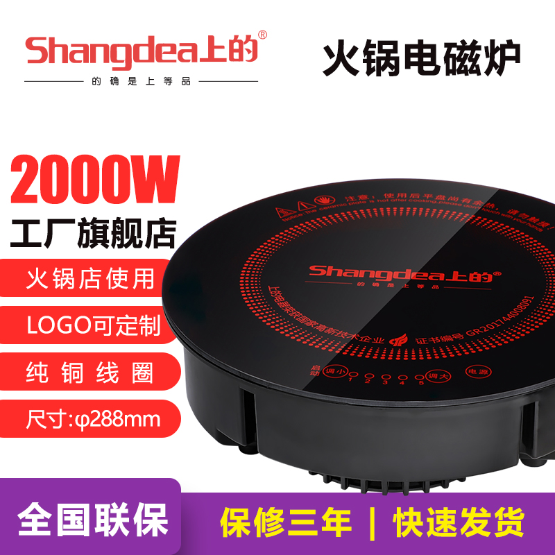 Hot pot electromagnetic stove on 2000W 288mm circular embedded desk type commercial hot pot Hotel SD-10