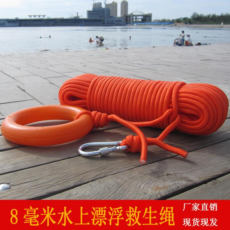 タオバオ仕入れ代行-ibuy99 安全绳 专业8mm水上漂浮救生绳浮潜安全救援绳子游泳救生圈浮索厂家包邮