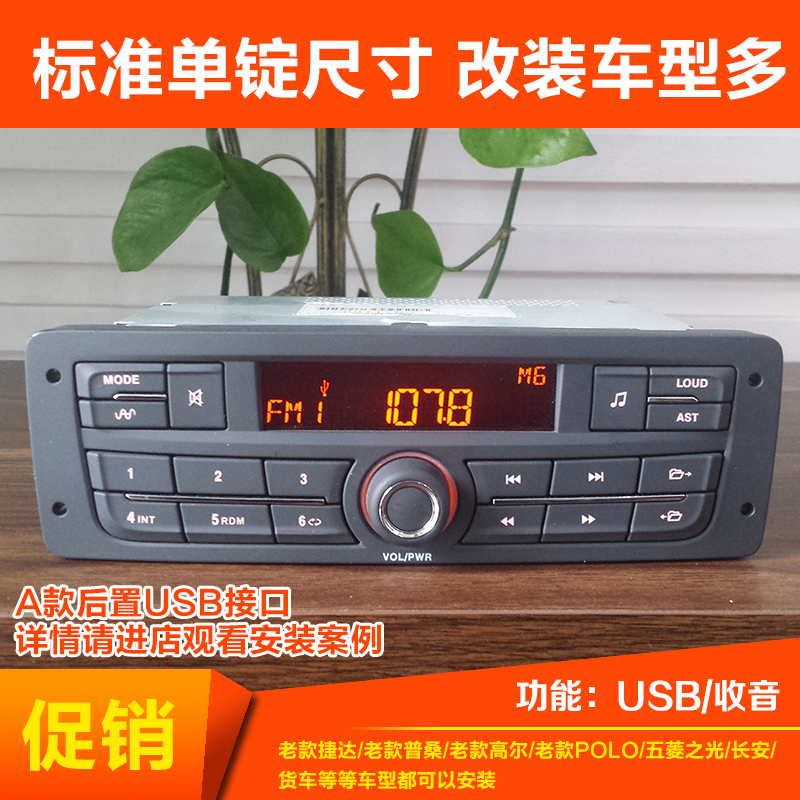 标致 雪铁龙 206 307 308 世嘉收音机 全新拆车 可改面包长安五菱